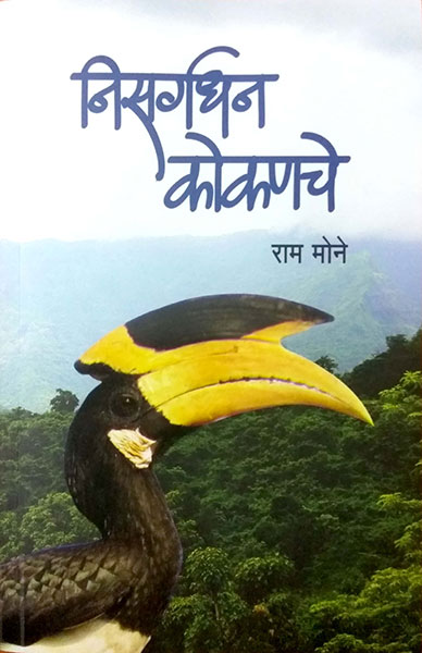 Nisargadhan Konkanche by Ram Mone (cover page)