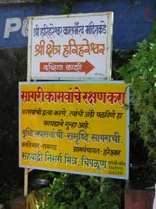 Board for awareness at Harihareshwar